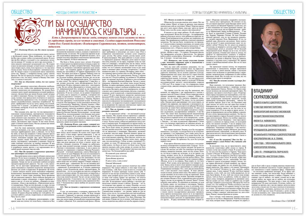 8я-страница-в-поисках-единства-5й-выпуск