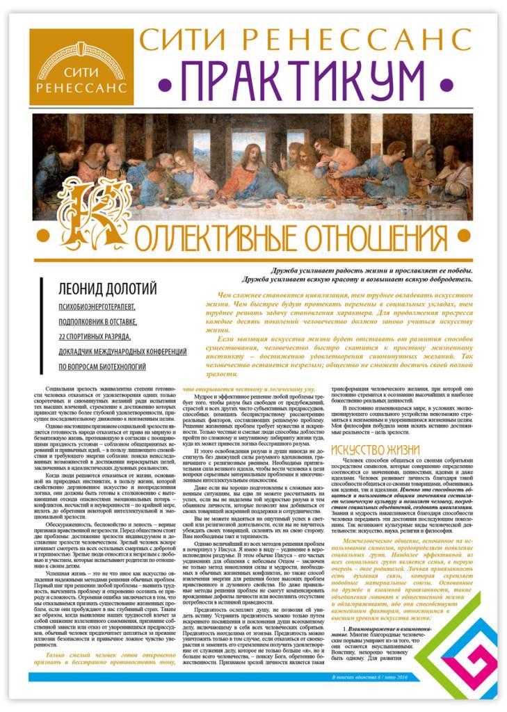 EDINSTVO_vstavka_PRACTICUM_preview-1